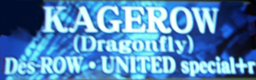 KAGEROW(Dragonfly) (Des-ROW UNITED special+r)